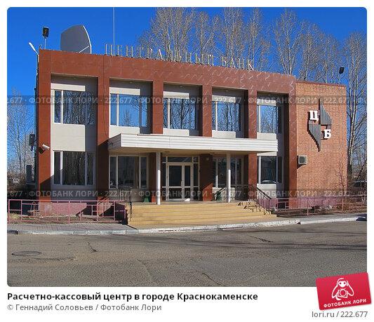 Расчетно-кассовый центр в городе Краснокаменске, фото № 222677, снято 13 марта 2008 г. (c) Геннадий Соловьев / Фотобанк Лори