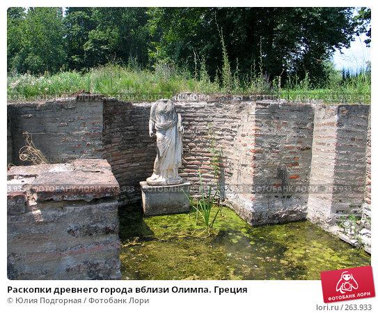 Раскопки древнего города вблизи Олимпа. Греция, фото № 263933, снято 29 июня 2007 г. (c) Юлия Селезнева / Фотобанк Лори