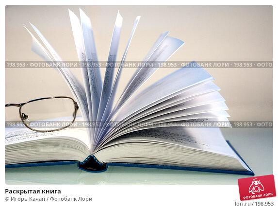 Раскрытая книга, фото № 198953, снято 9 февраля 2008 г. (c) Игорь Качан / Фотобанк Лори
