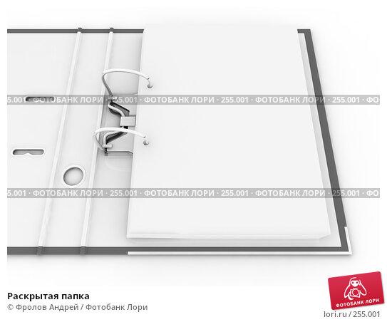 Раскрытая папка, фото № 255001, снято 25 мая 2017 г. (c) Фролов Андрей / Фотобанк Лори