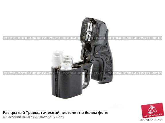 Раскрытый Травматический пистолет на белом фоне, фото № 215233, снято 3 марта 2008 г. (c) Баевский Дмитрий / Фотобанк Лори