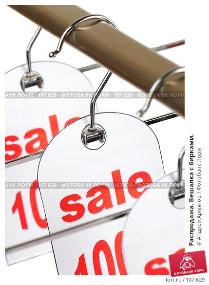 Купить «Распродажа. Вешалка с бирками.», фото № 107629, снято 9 марта 2007 г. (c) Андрей Армягов / Фотобанк Лори