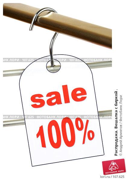 Распродажа. Вешалка с биркой ., фото № 107625, снято 9 марта 2007 г. (c) Андрей Армягов / Фотобанк Лори