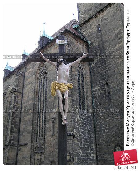 Распятие Иисуса Христа у центрального собора Эрфурт Германия, фото № 41941, снято 11 апреля 2006 г. (c) Дмитрий Сарычев / Фотобанк Лори