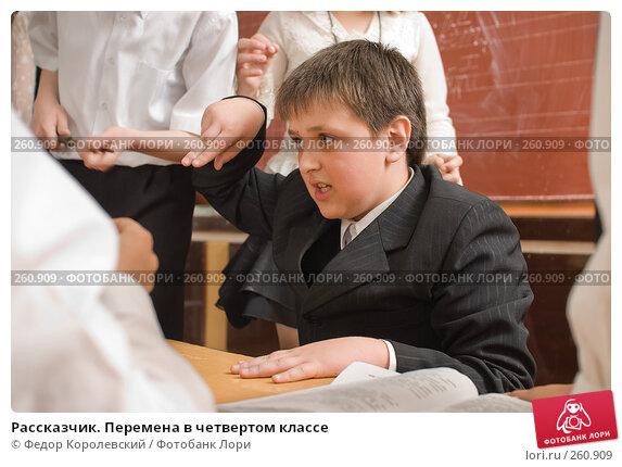Рассказчик. Перемена в четвертом классе, фото № 260909, снято 23 апреля 2008 г. (c) Федор Королевский / Фотобанк Лори