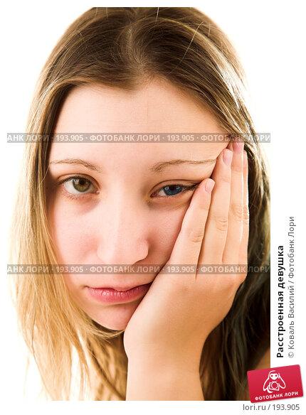 Расстроенная девушка, фото № 193905, снято 1 декабря 2006 г. (c) Коваль Василий / Фотобанк Лори