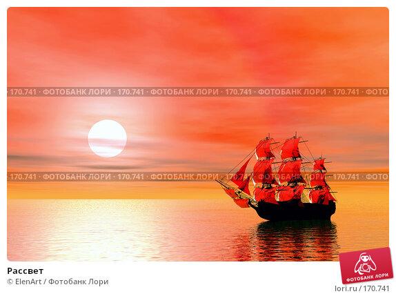 Рассвет, иллюстрация № 170741 (c) ElenArt / Фотобанк Лори