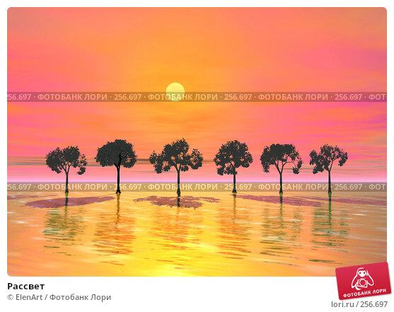 Рассвет, иллюстрация № 256697 (c) ElenArt / Фотобанк Лори