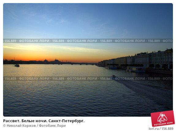 Рассвет. Белые ночи. Санкт-Петербург., фото № 156889, снято 17 мая 2007 г. (c) Николай Коржов / Фотобанк Лори