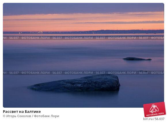 Рассвет на Балтике, фото № 56037, снято 19 января 2017 г. (c) Игорь Соколов / Фотобанк Лори