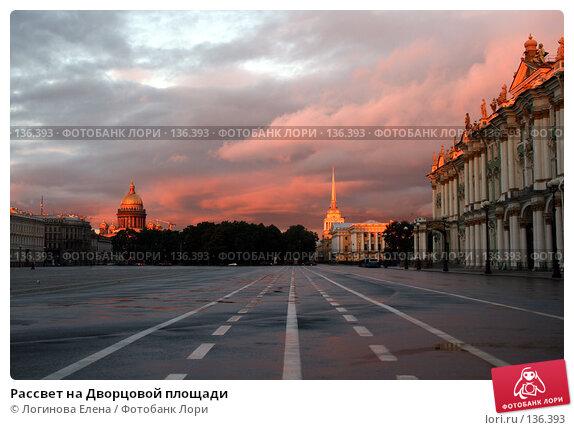Рассвет на Дворцовой площади, фото № 136393, снято 1 сентября 2007 г. (c) Логинова Елена / Фотобанк Лори