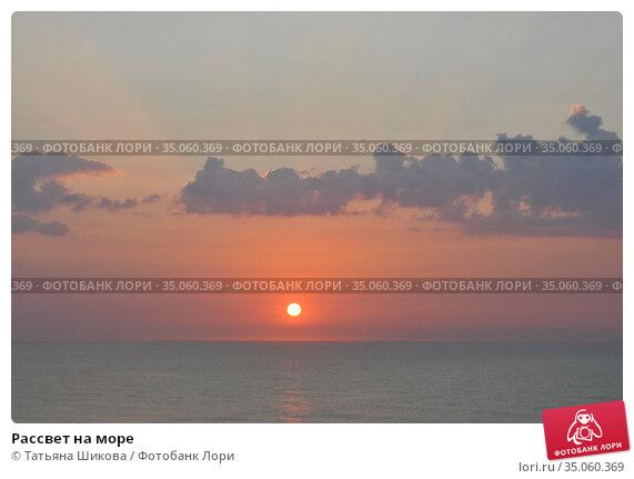 Рассвет на море. Стоковое фото, фотограф Татьяна Шикова / Фотобанк Лори