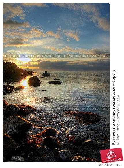 Рассвет на скалистом морском берегу, фото № 210433, снято 23 августа 2017 г. (c) Олег Титов / Фотобанк Лори