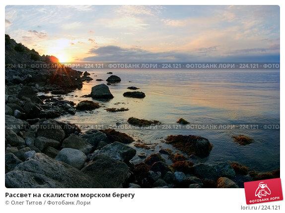 Купить «Рассвет на скалистом морском берегу», фото № 224121, снято 20 апреля 2018 г. (c) Олег Титов / Фотобанк Лори