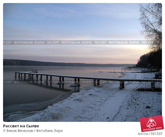 Рассвет на Сылве, фото № 161537, снято 10 ноября 2007 г. (c) Бяков Вячеслав / Фотобанк Лори