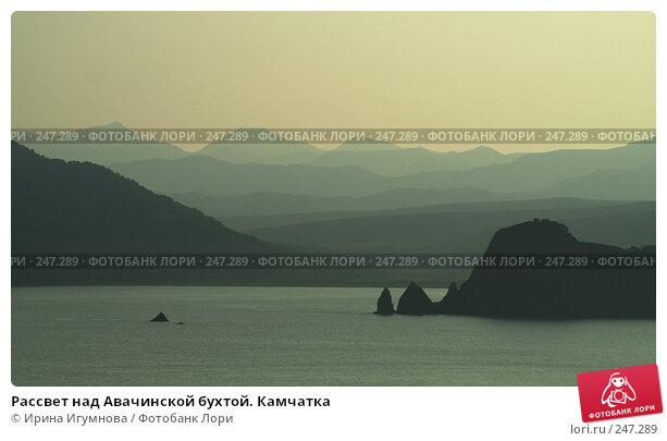 Купить «Рассвет над Авачинской бухтой. Камчатка», фото № 247289, снято 4 сентября 2006 г. (c) Ирина Игумнова / Фотобанк Лори