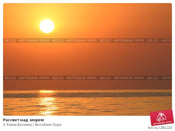 Рассвет над  морем, фото № 282221, снято 9 августа 2007 г. (c) Елена Блохина / Фотобанк Лори