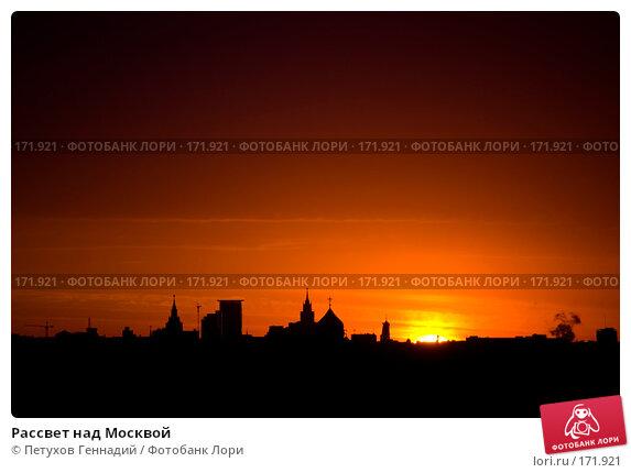 Рассвет над Москвой, фото № 171921, снято 2 июня 2007 г. (c) Петухов Геннадий / Фотобанк Лори