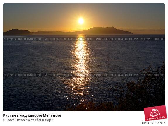 Рассвет над мысом Меганом, фото № 198913, снято 19 сентября 2007 г. (c) Олег Титов / Фотобанк Лори