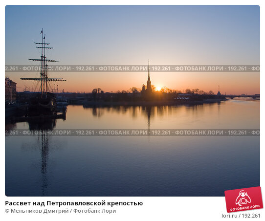 Рассвет над Петропавловской крепостью, фото № 192261, снято 30 апреля 2006 г. (c) Мельников Дмитрий / Фотобанк Лори