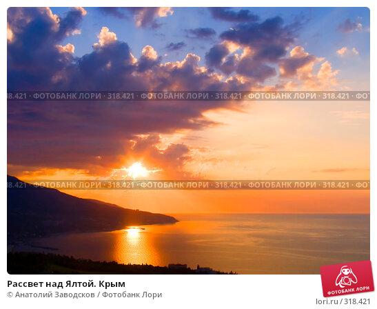 Купить «Рассвет над Ялтой. Крым», фото № 318421, снято 31 мая 2005 г. (c) Анатолий Заводсков / Фотобанк Лори