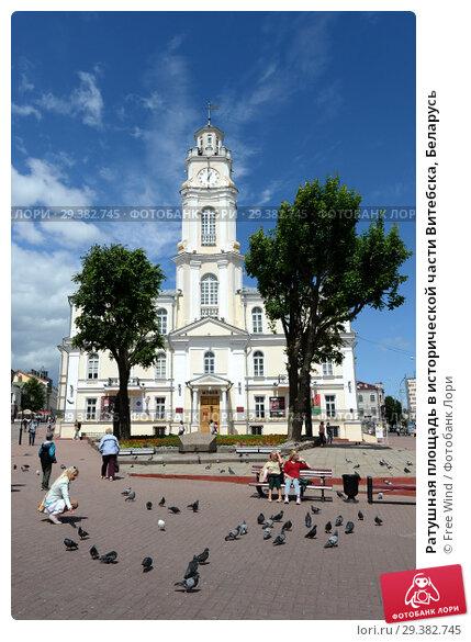 Купить «Ратушная площадь в исторической части Витебска, Беларусь», фото № 29382745, снято 8 июля 2016 г. (c) Free Wind / Фотобанк Лори