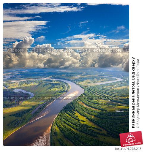 Равнинная река летом. Вид сверху, фото № 4278213, снято 14 августа 2012 г. (c) Владимир Мельников / Фотобанк Лори