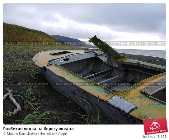 Разбитая лодка на берегу океана, фото № 15105, снято 1 октября 2006 г. (c) Maxim Kamchatka / Фотобанк Лори