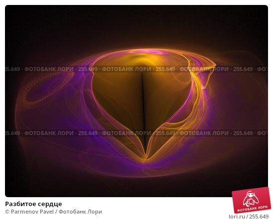 Разбитое сердце, иллюстрация № 255649 (c) Parmenov Pavel / Фотобанк Лори