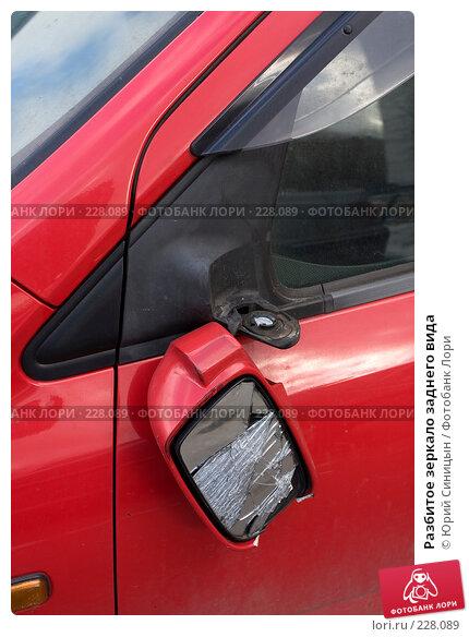 Купить «Разбитое зеркало заднего вида», фото № 228089, снято 14 февраля 2008 г. (c) Юрий Синицын / Фотобанк Лори