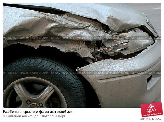 Разбитые крыло и фара автомобиля, фото № 68557, снято 4 августа 2007 г. (c) Сайганов Александр / Фотобанк Лори