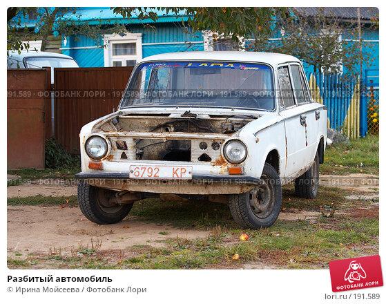 Купить «Разбитый автомобиль», эксклюзивное фото № 191589, снято 26 сентября 2007 г. (c) Ирина Мойсеева / Фотобанк Лори