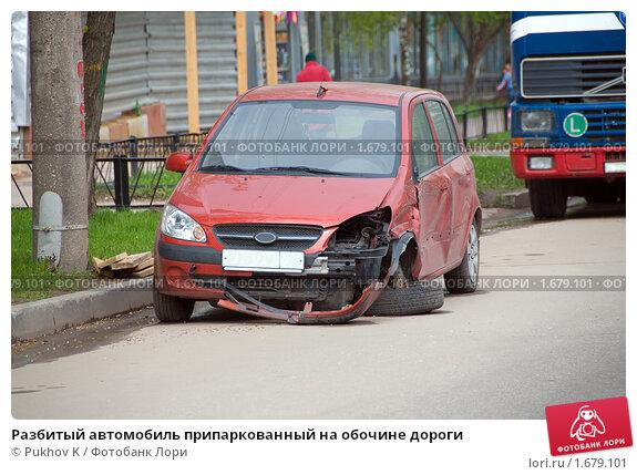 Купить «Разбитый автомобиль припаркованный на обочине дороги», фото № 1679101, снято 3 мая 2010 г. (c) Pukhov K / Фотобанк Лори