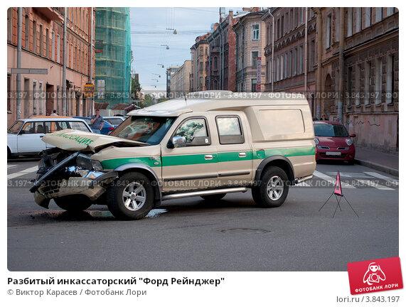 форд фото инкассаторский рейнджер