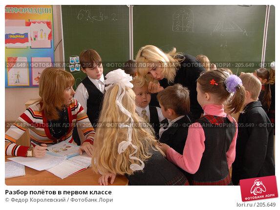 Разбор полётов в первом классе, фото № 205649, снято 29 ноября 2007 г. (c) Федор Королевский / Фотобанк Лори