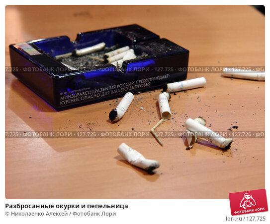 Разбросанные окурки и пепельница, фото № 127725, снято 28 июля 2017 г. (c) Николаенко Алексей / Фотобанк Лори