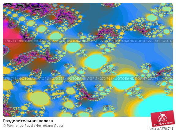 Купить «Разделительная полоса», иллюстрация № 270741 (c) Parmenov Pavel / Фотобанк Лори