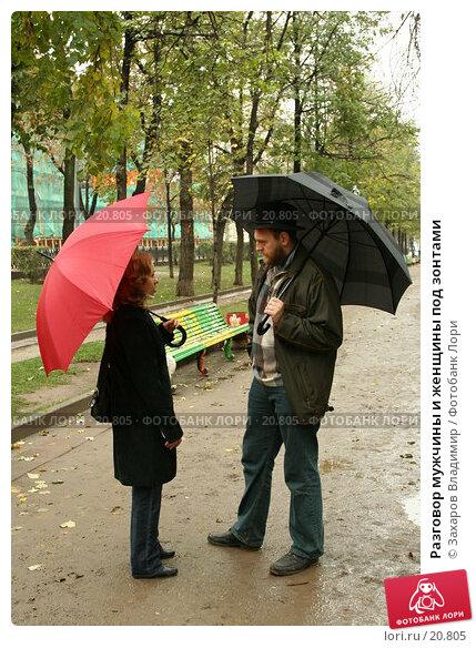 Разговор мужчины и женщины под зонтами, фото № 20805, снято 22 октября 2006 г. (c) Захаров Владимир / Фотобанк Лори