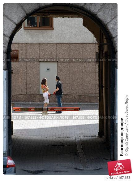 Разговор во дворе, фото № 167653, снято 22 августа 2007 г. (c) Юрий Синицын / Фотобанк Лори