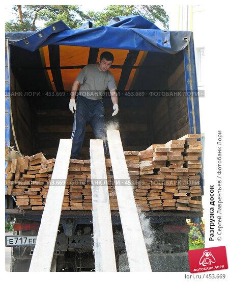 Купить «Разгрузка досок», фото № 453669, снято 2 июля 2006 г. (c) Сергей Лаврентьев / Фотобанк Лори