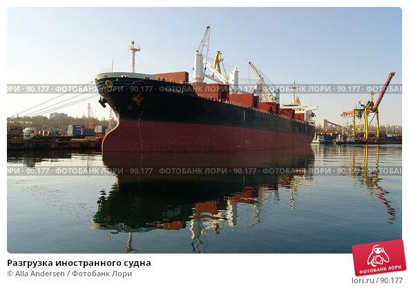 Купить «Разгрузка иностранного судна», фото № 90177, снято 22 ноября 2005 г. (c) Alla Andersen / Фотобанк Лори