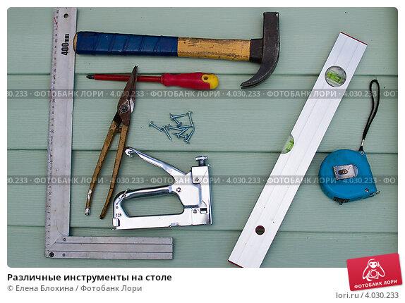 Купить «Различные инструменты на столе», фото № 4030233, снято 1 августа 2012 г. (c) Елена Блохина / Фотобанк Лори