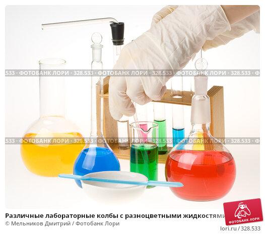 Различные лабораторные колбы с разноцветными жидкостями, фото № 328533, снято 11 июня 2008 г. (c) Мельников Дмитрий / Фотобанк Лори