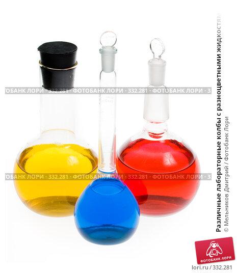 Купить «Различные лабораторные колбы с разноцветными жидкостями», фото № 332281, снято 11 июня 2008 г. (c) Мельников Дмитрий / Фотобанк Лори