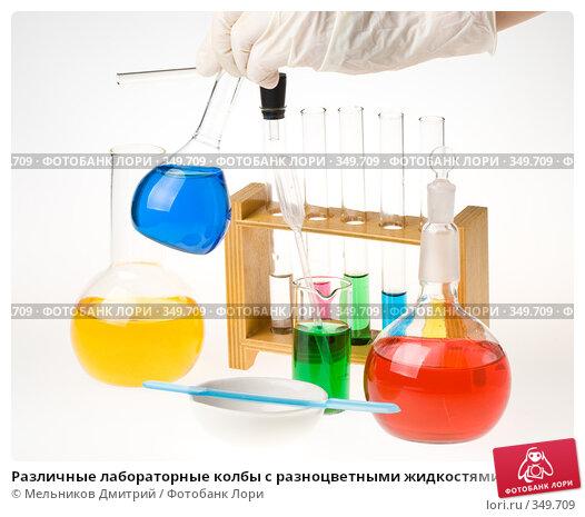 Купить «Различные лабораторные колбы с разноцветными жидкостями», фото № 349709, снято 11 июня 2008 г. (c) Мельников Дмитрий / Фотобанк Лори