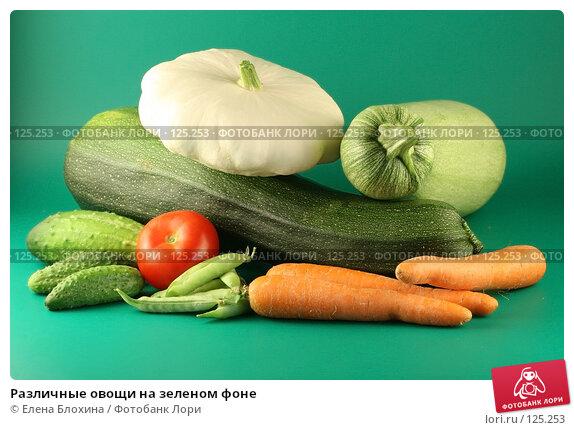 Различные овощи на зеленом фоне, фото № 125253, снято 13 июля 2007 г. (c) Елена Блохина / Фотобанк Лори