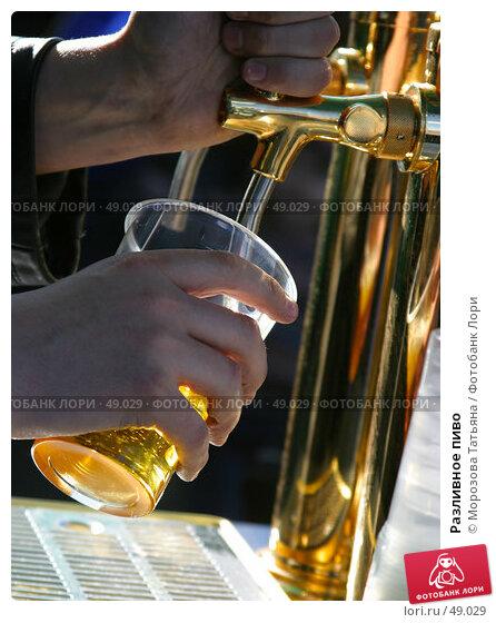 Купить «Разливное пиво», фото № 49029, снято 4 июня 2005 г. (c) Морозова Татьяна / Фотобанк Лори