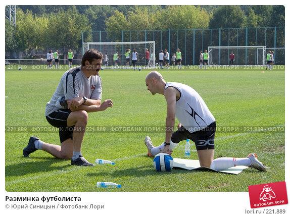 Разминка футболиста, фото № 221889, снято 16 августа 2007 г. (c) Юрий Синицын / Фотобанк Лори