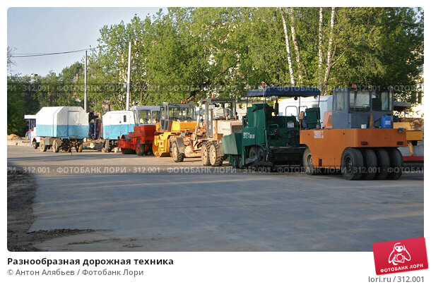 Купить «Разнообразная дорожная техника», фото № 312001, снято 5 июня 2008 г. (c) Антон Алябьев / Фотобанк Лори