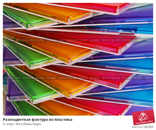 Разноцветная фактура из пластика, фото № 24053, снято 21 февраля 2007 г. (c) only / Фотобанк Лори